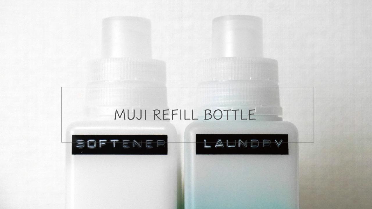 無印良品 詰め替えボトル 洗濯洗剤