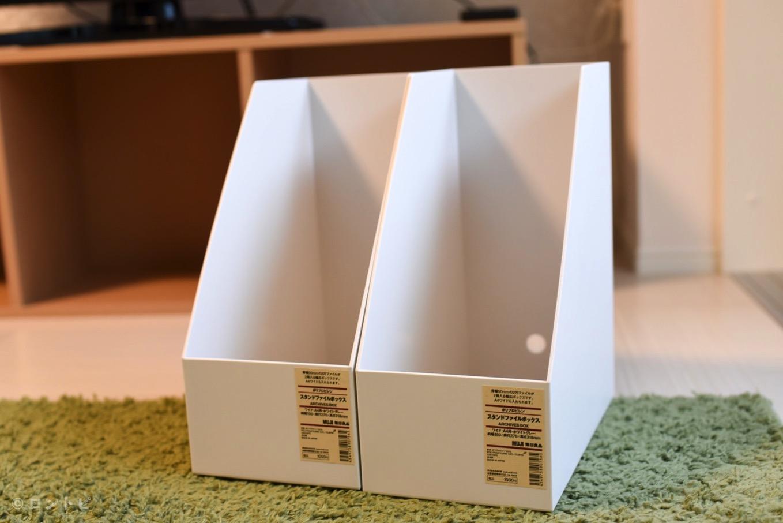 無印 パルプボードボックス ファイルボックス