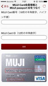 MUJIカード MUJIパスポート