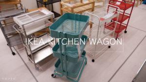 IKEA キッチンワゴン レビュー