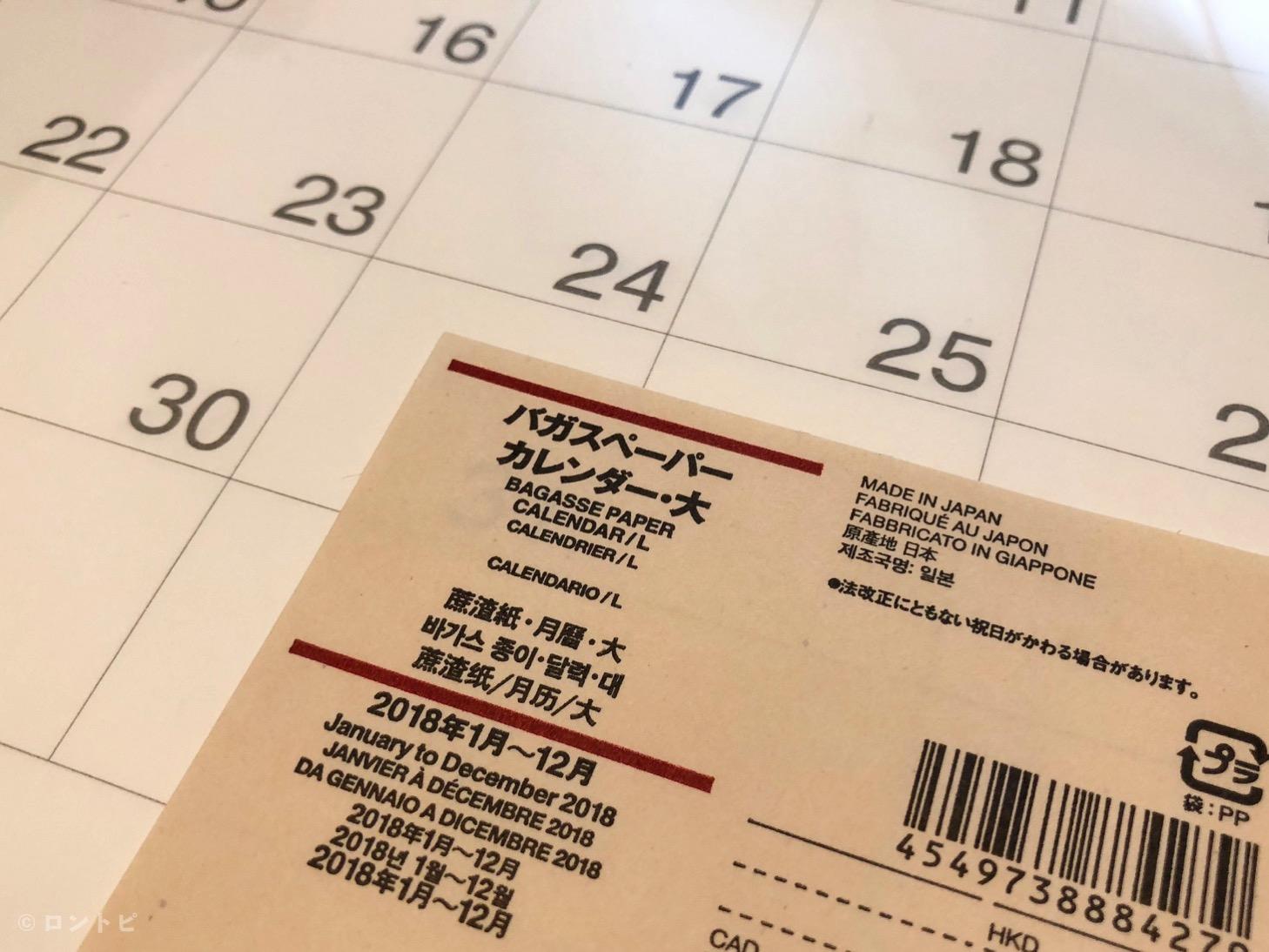 無印良品 カレンダー