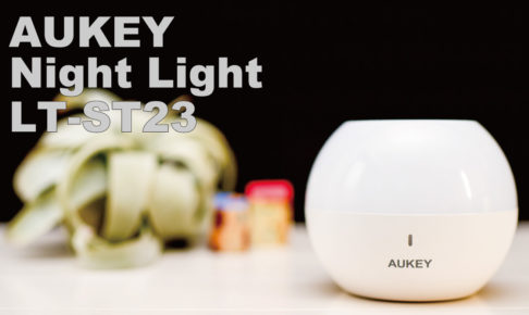 AUKEY ナイトライト LT-ST23