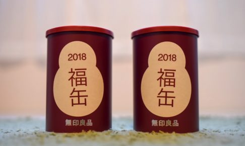 無印 福缶 2018