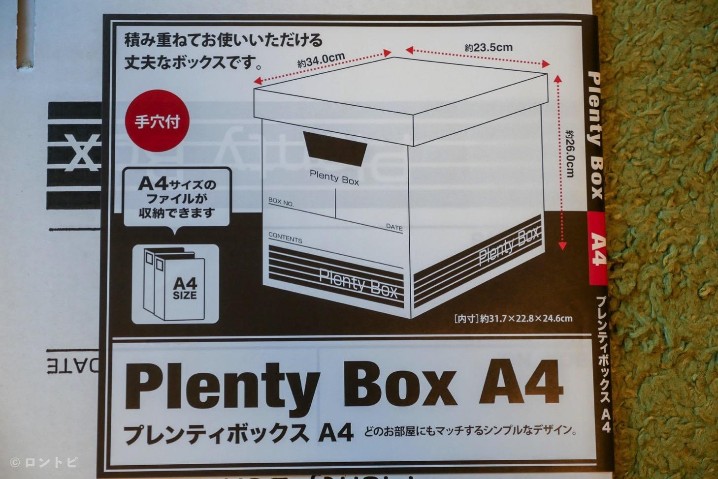 プレンティボックス A4