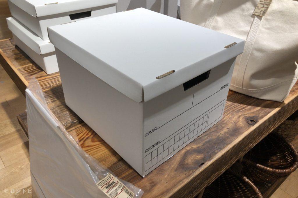 無印良品 書類保管箱
