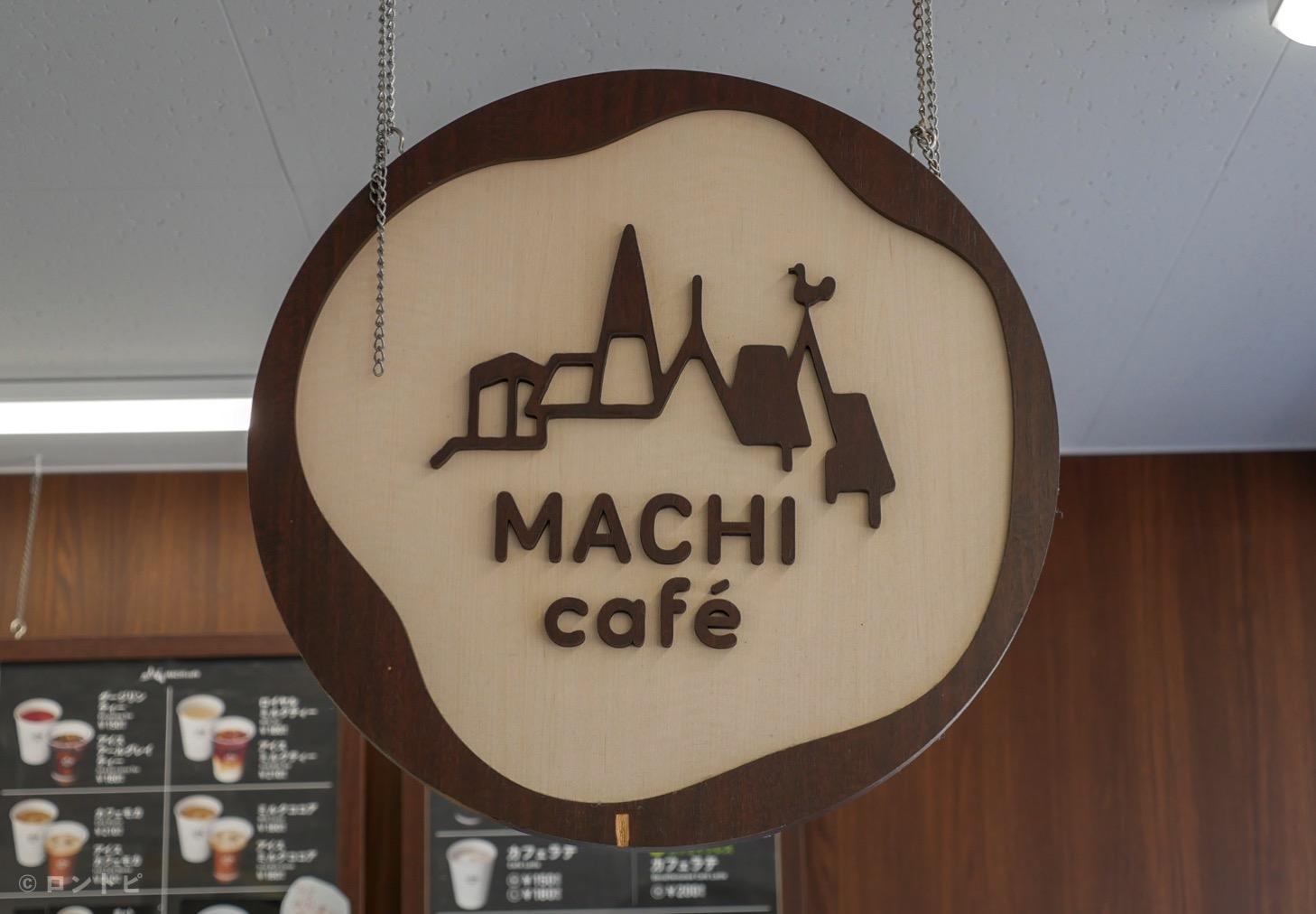 ローソン MACHI カフェ