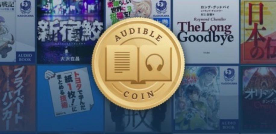 オーディブル コイン