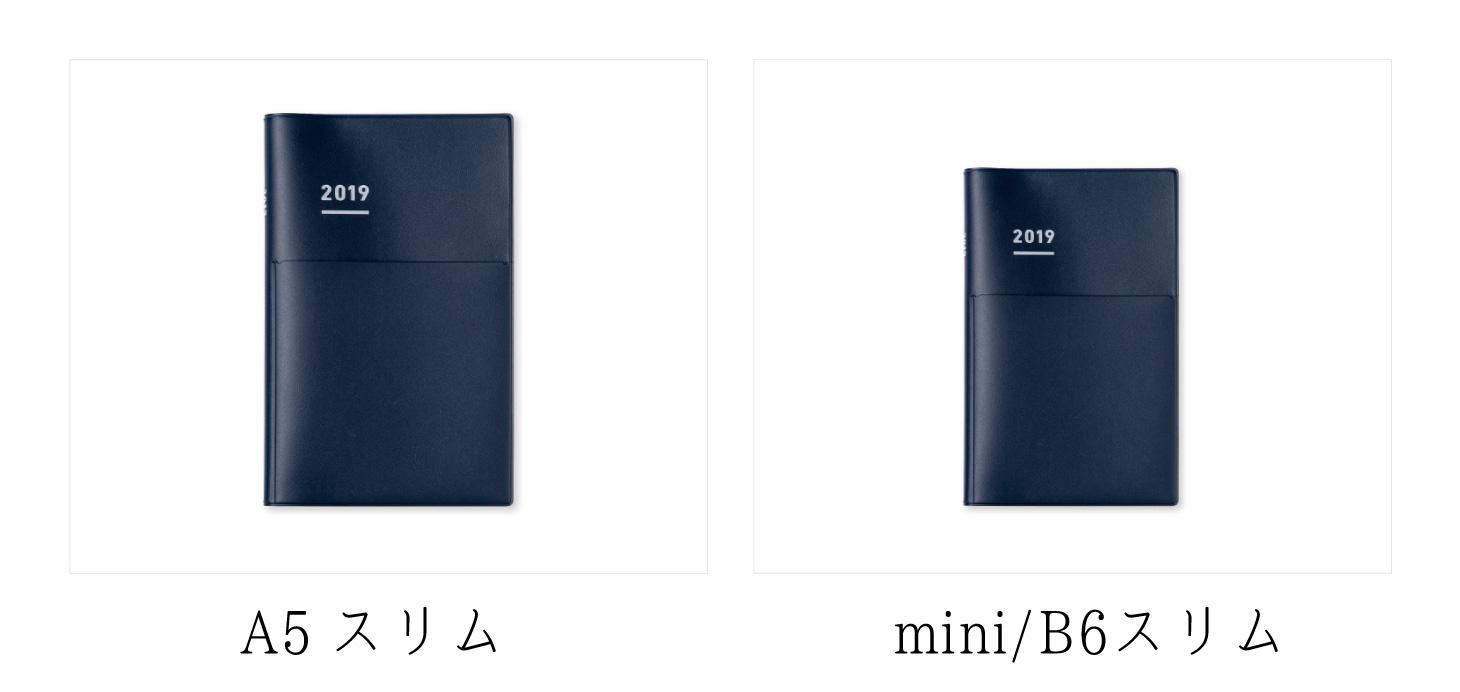 ジブン手帳 Biz サイズ