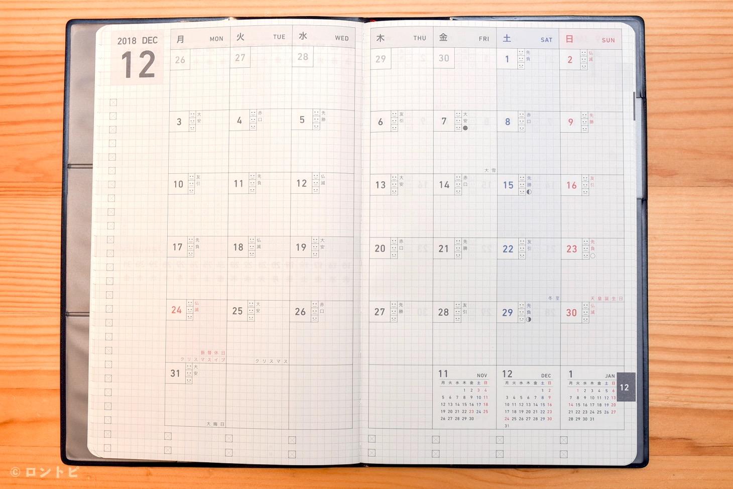 ジブン手帳 月間スケジュール