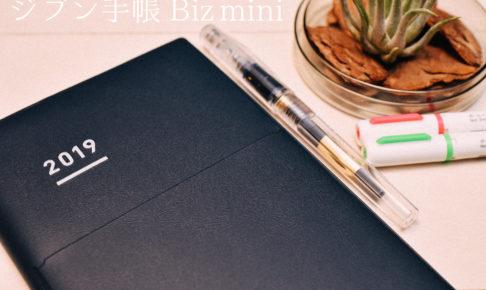 ジブン手帳 Biz mini レビュー