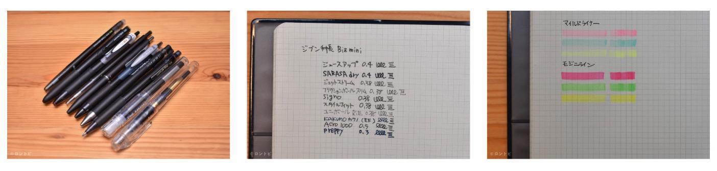 ジブン手帳 Biz ペン おすすめ