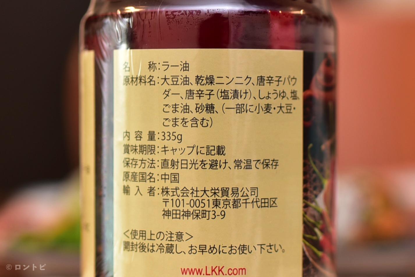 潮州辣椒油