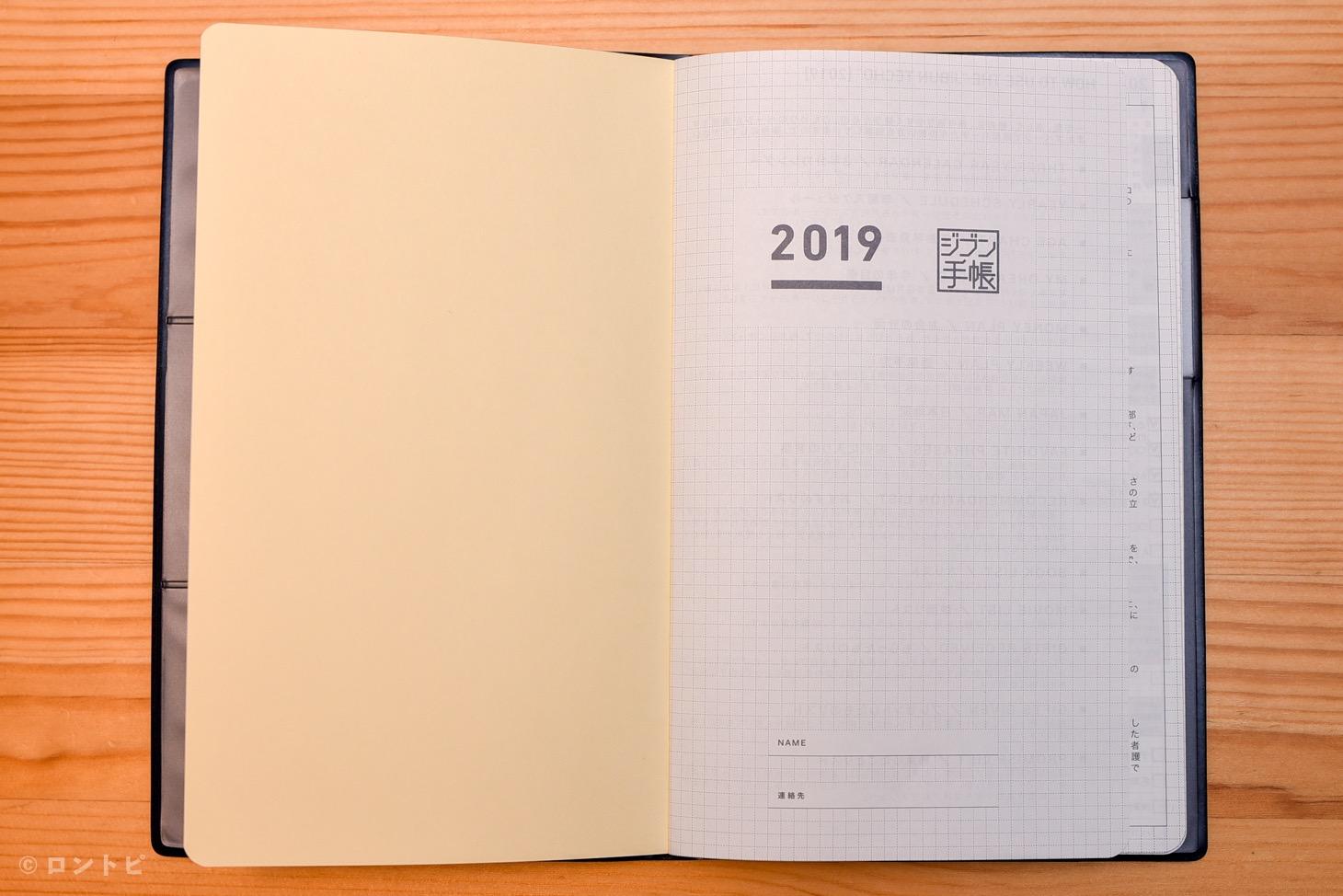 ジブン手帳 Biz mini フォーマット