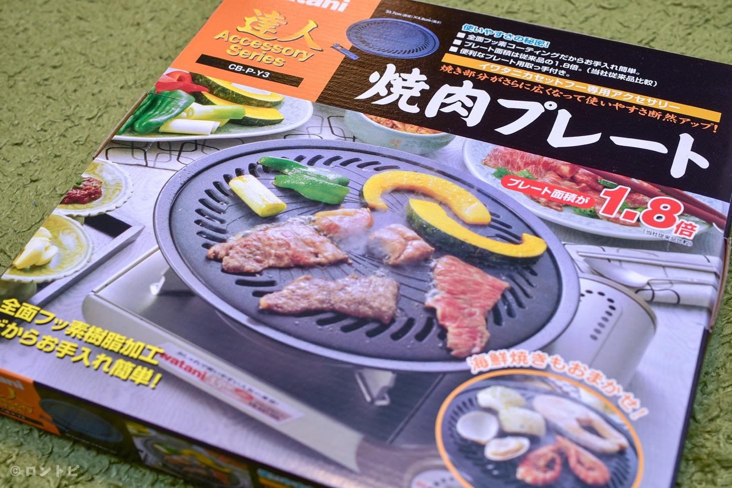 イワタニ フッ素加工 焼肉プレート