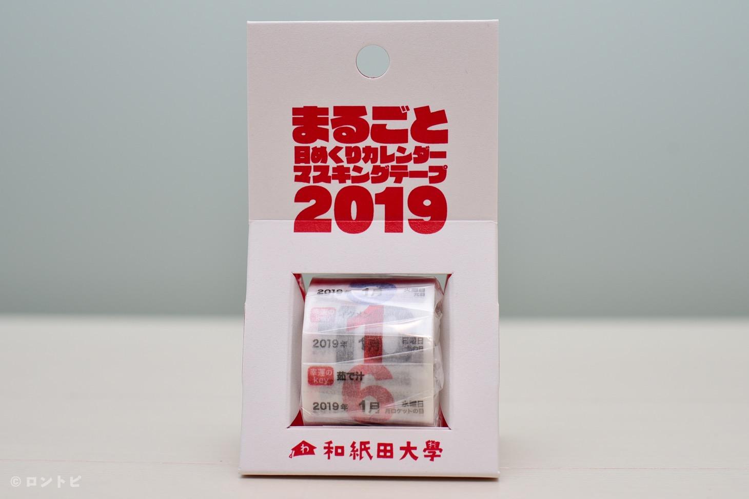 まるごと日めくりカレンダーマスキングテープ 2019