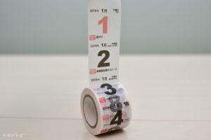 まるごと日めくりカレンダーマスキングテープ
