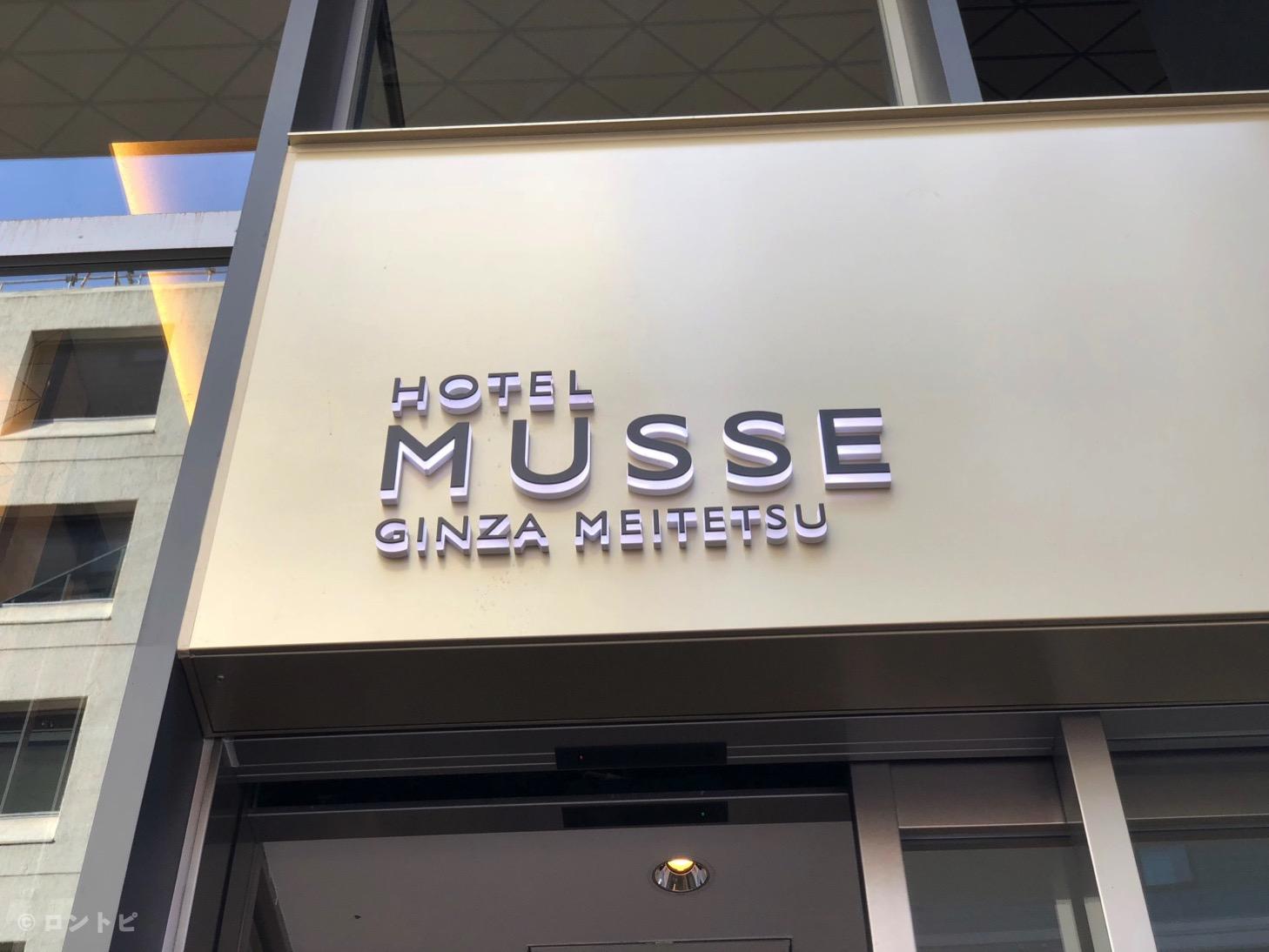 ホテルミュッセ 口コミ