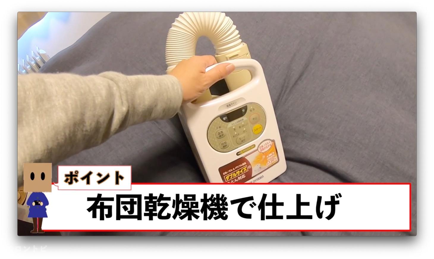 羽毛布団 洗濯 布団乾燥機
