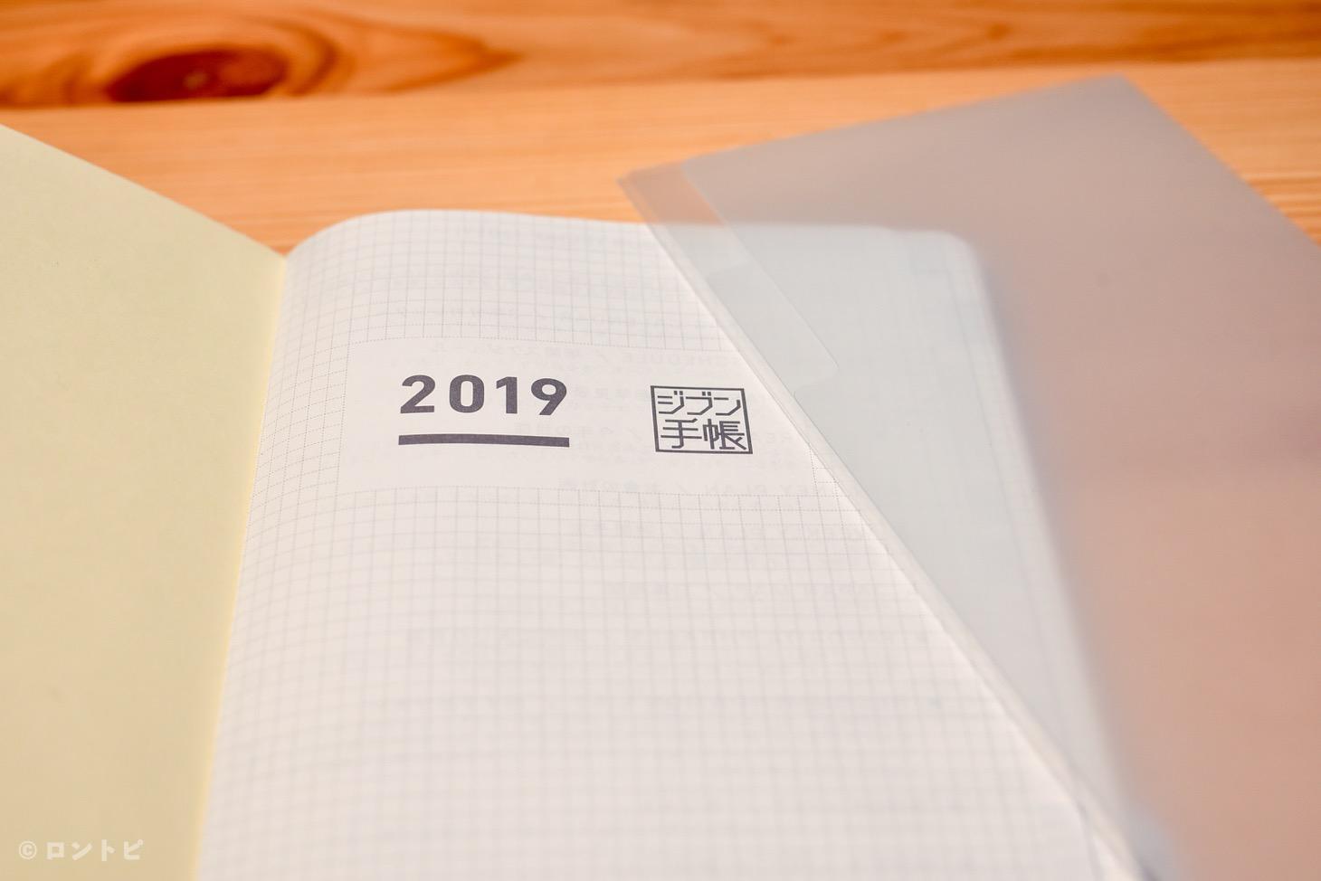 【ジブン手帳】ダイソーのB6手帳用コンパクトファイルでポケットを拡張!
