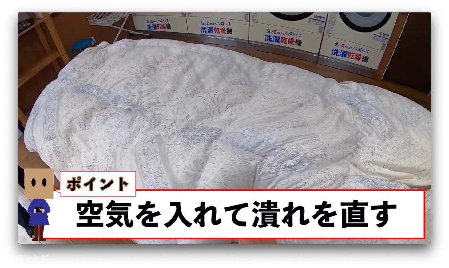 羽毛布団 洗濯 ポイント