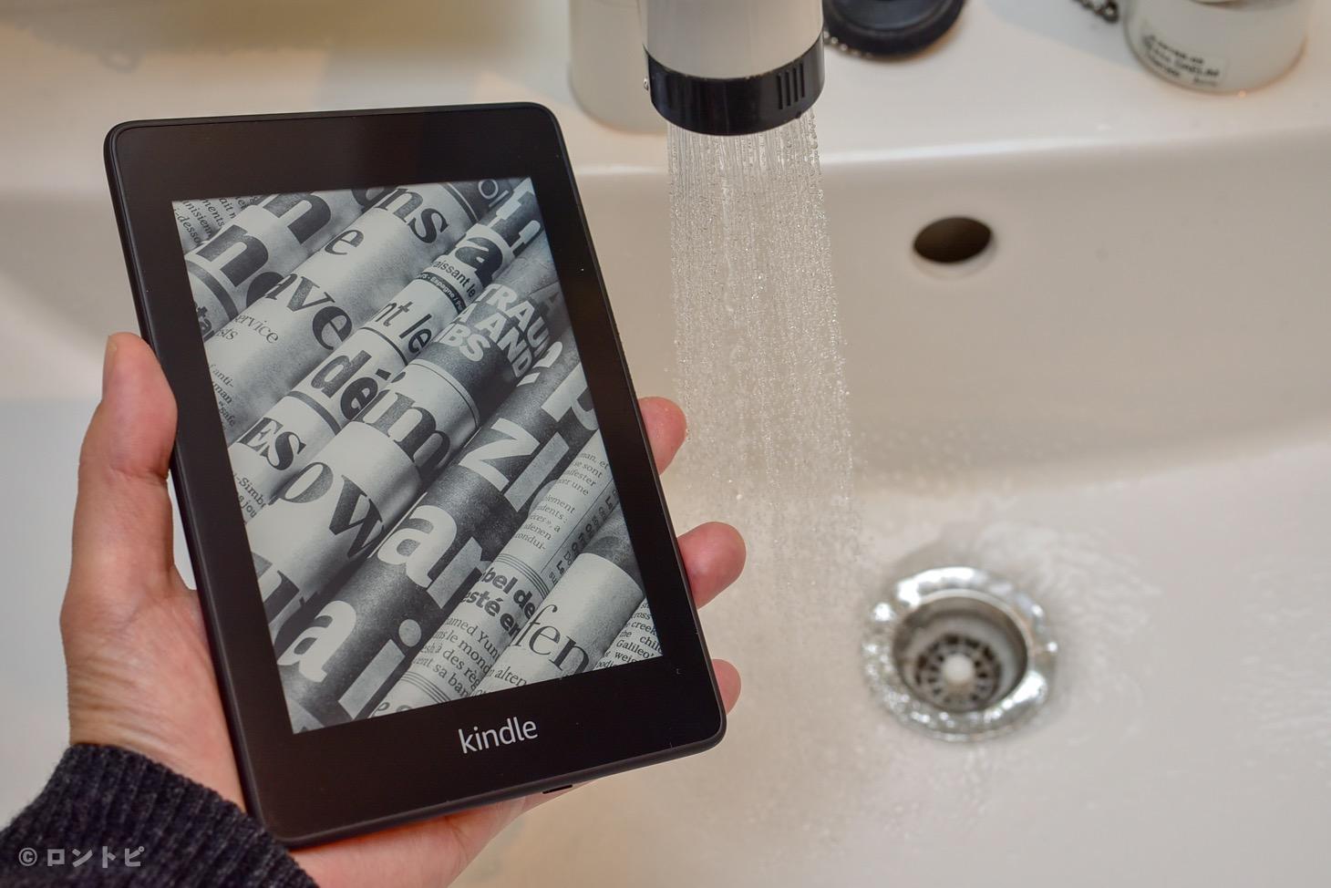 Kindle お風呂