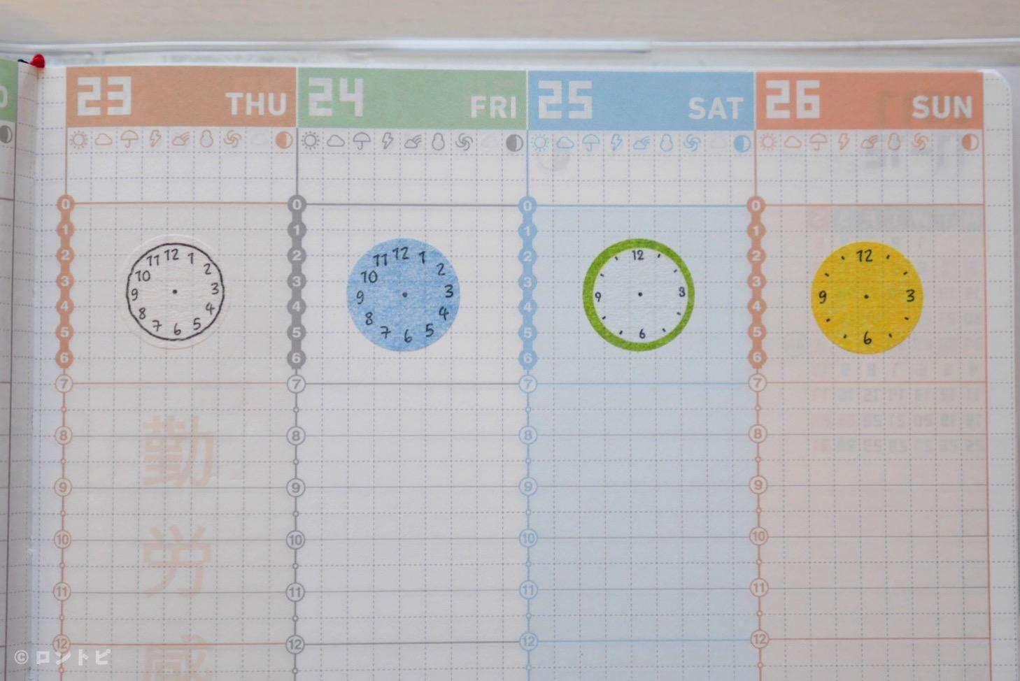 ジブン手帳 時計シール