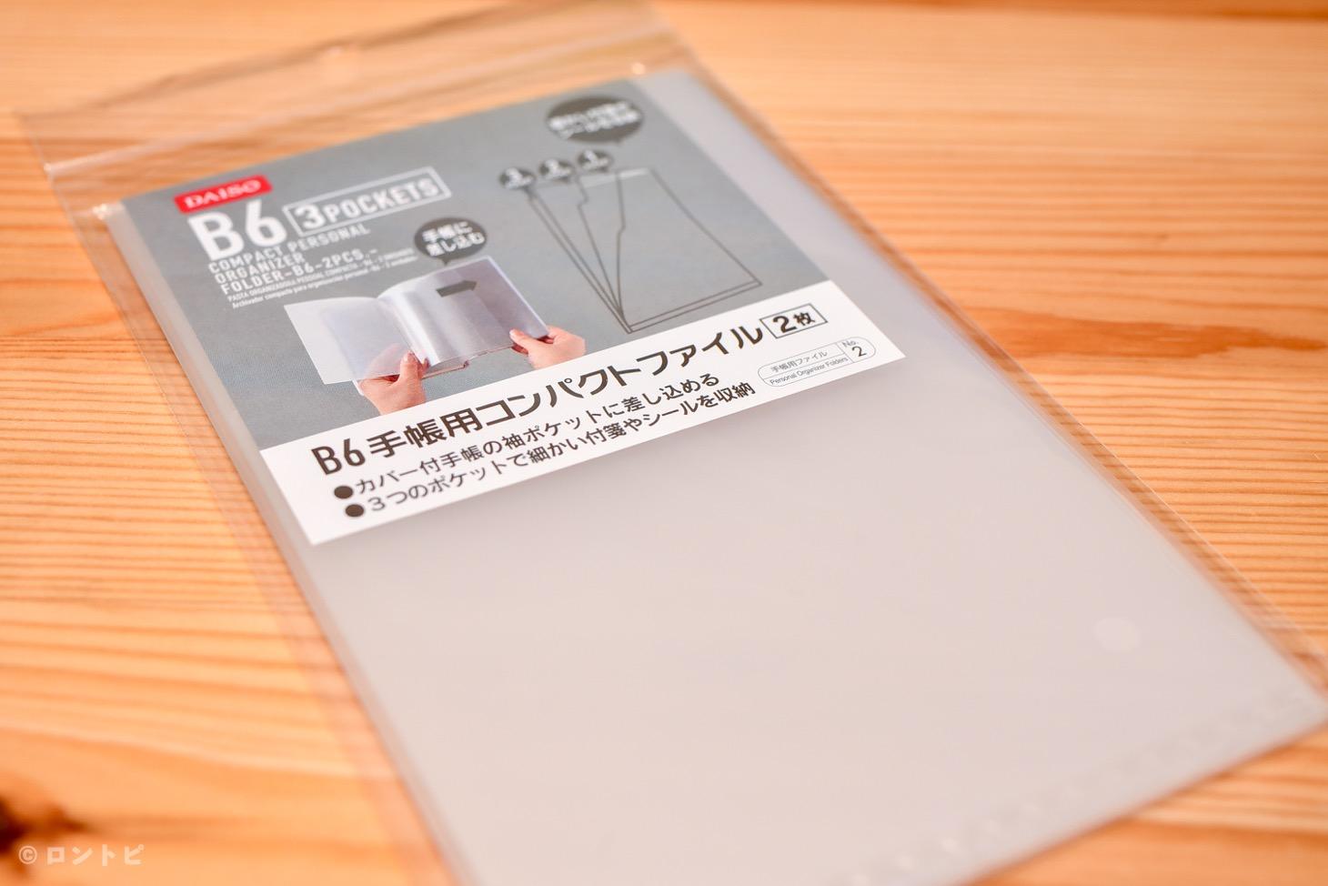 DAISO 手帳用コンパクトファイル