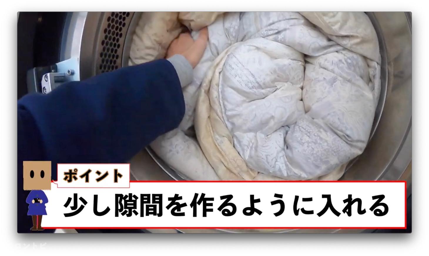 羽毛布団 洗濯 コツ
