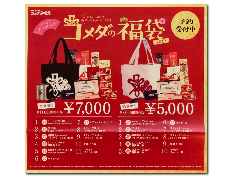 コメダ 福袋 2019