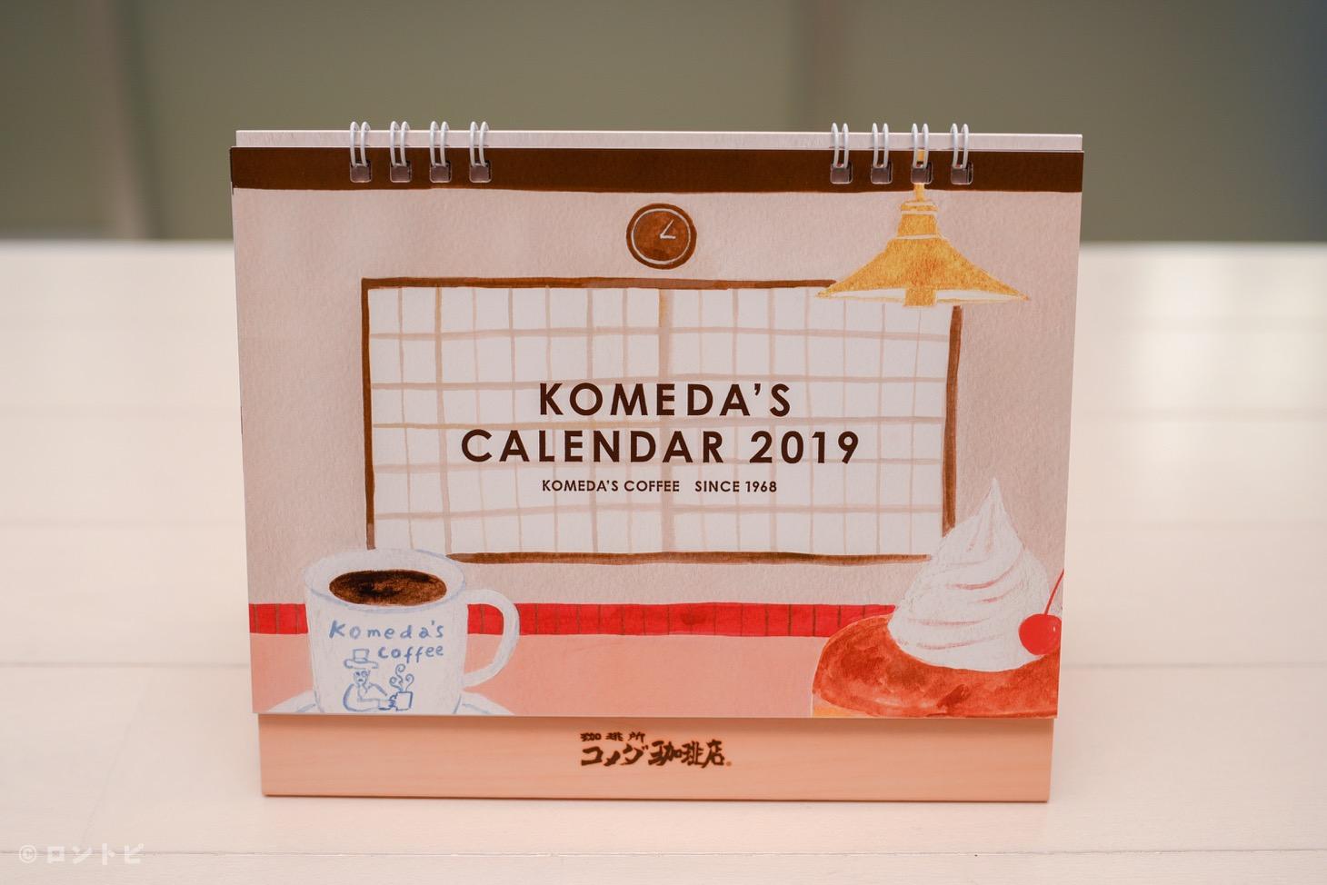 コメダ 福袋 カレンダー