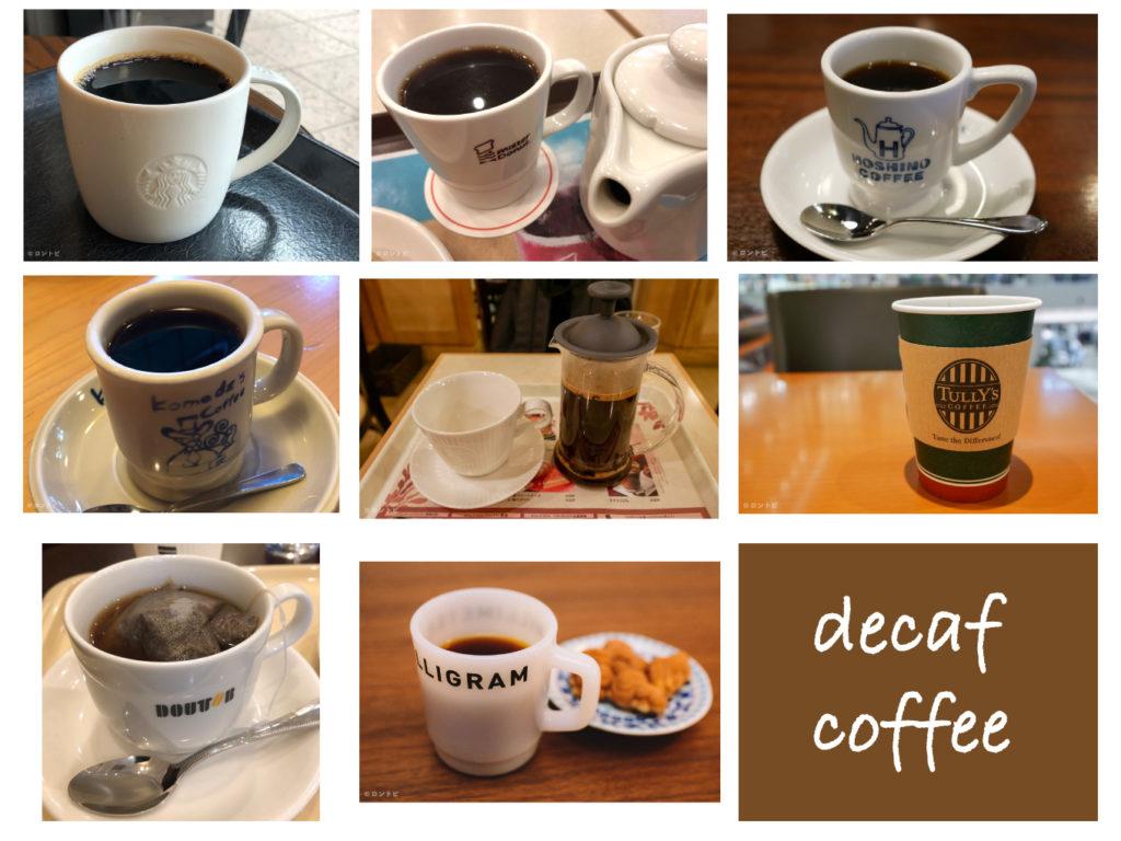 カフェインレスコーヒー ランキング