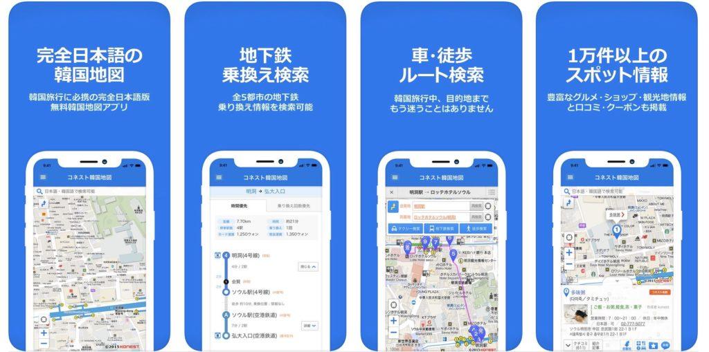 コネスト 韓国地図 アプリ