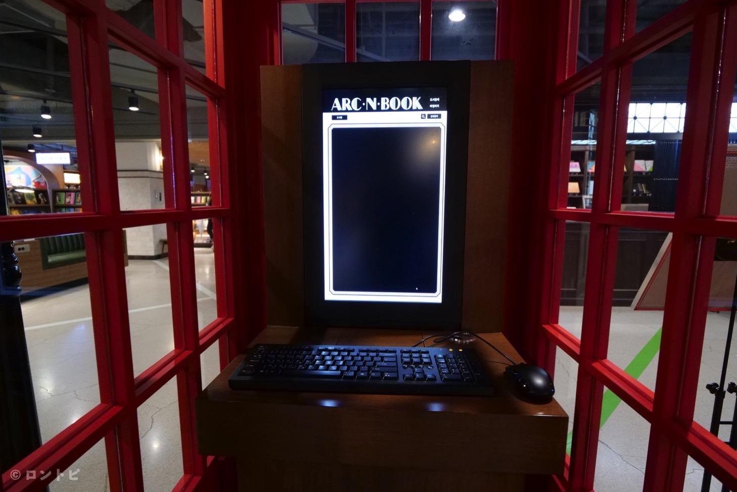 ARC N BOOK 電話ボックス