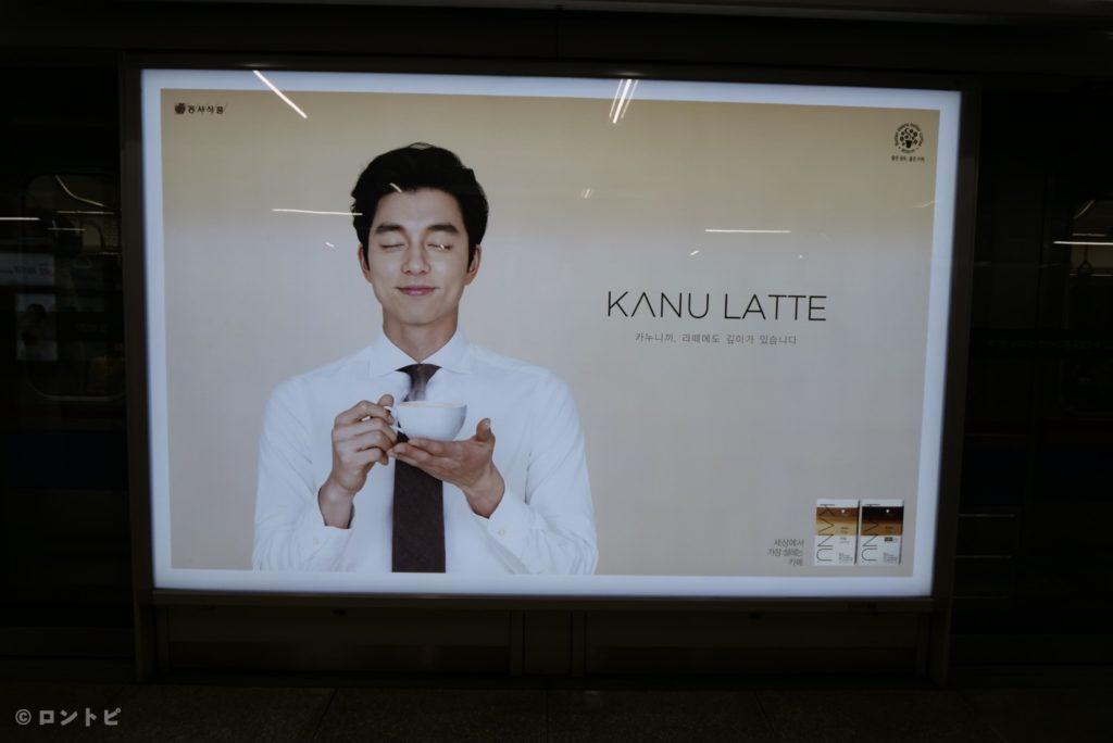 コン・ユ KANU