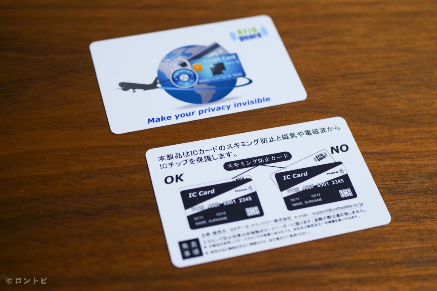 スキミング防止カード