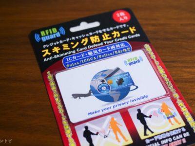 スキミング 防止カード