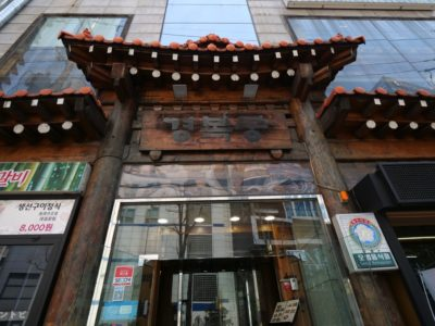 キョンボックン 焼肉 韓国