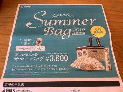 コメダ 夏の福袋 2019