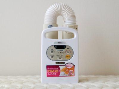 アイリスオーヤマ 布団乾燥機 レビュー