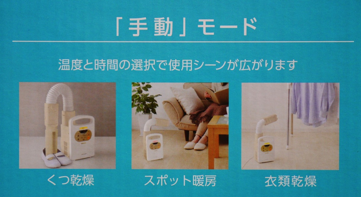 アイリスオーヤマ 布団乾燥機 使い方