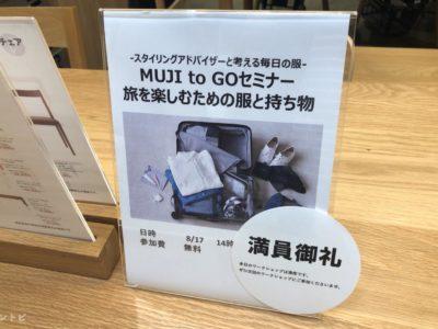 MUJI to GOセミナー