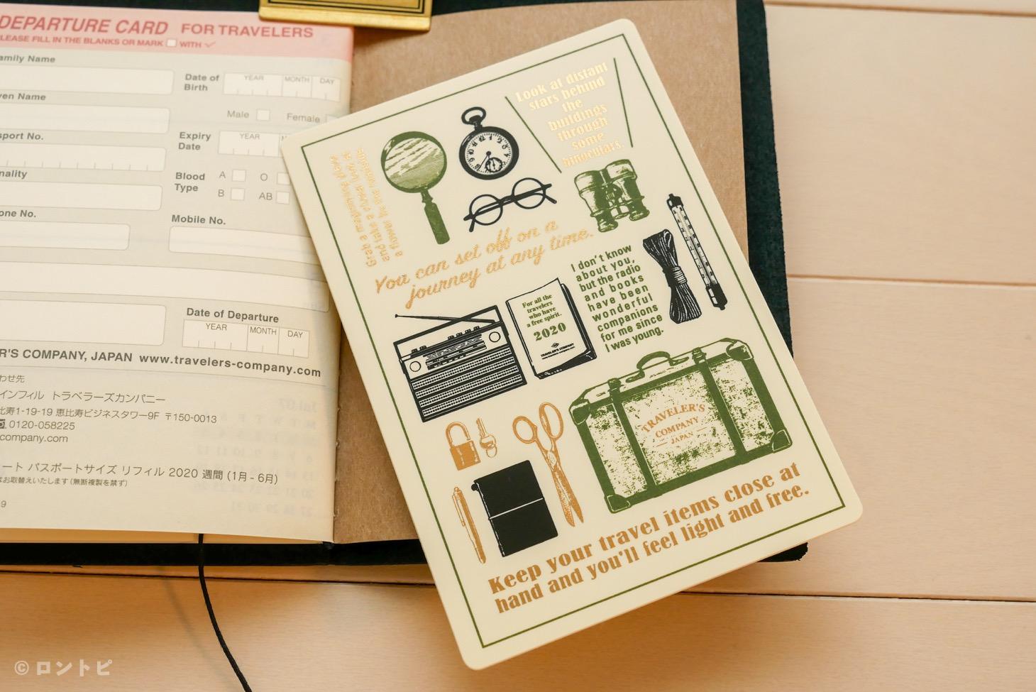 トラベラーズノート パスポート 下敷き