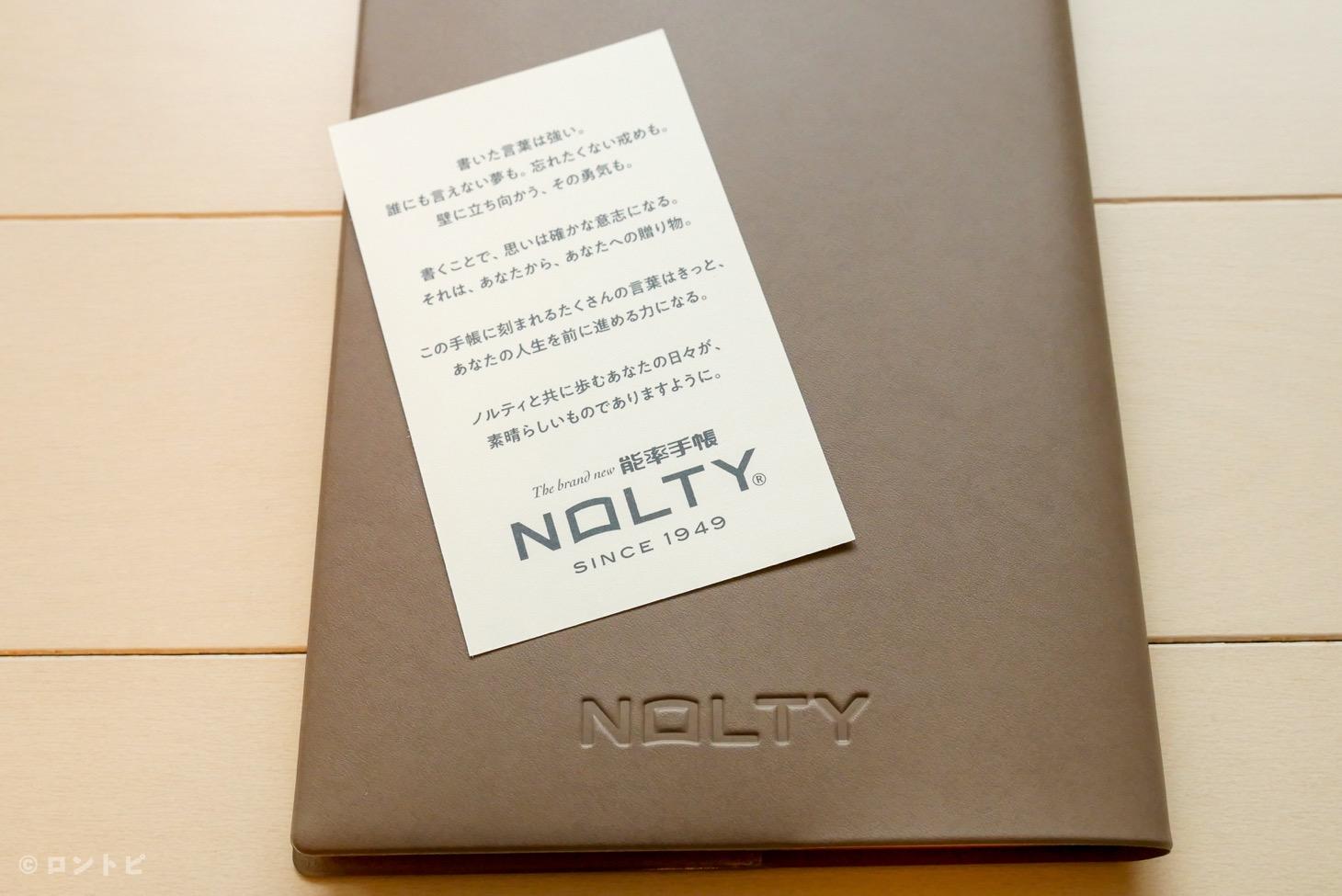 NOLTY U ブログ