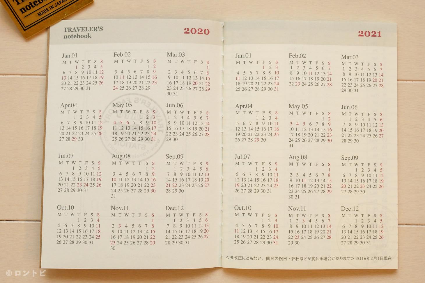 トラベラーズノート スケジュール帳 2020