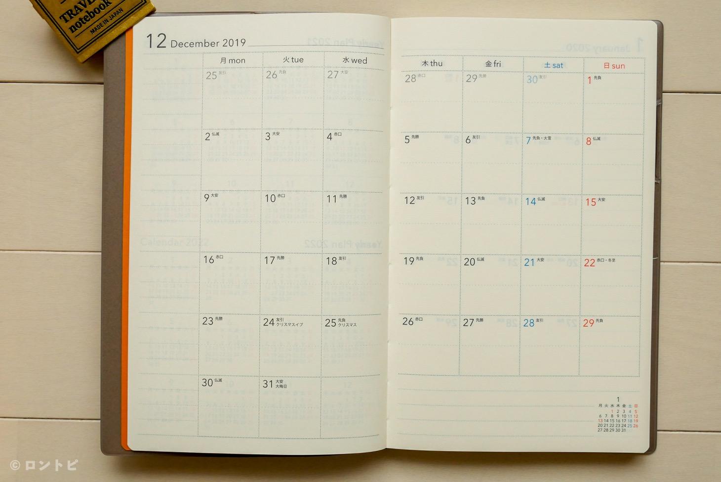 NOLTY U 月間カレンダー