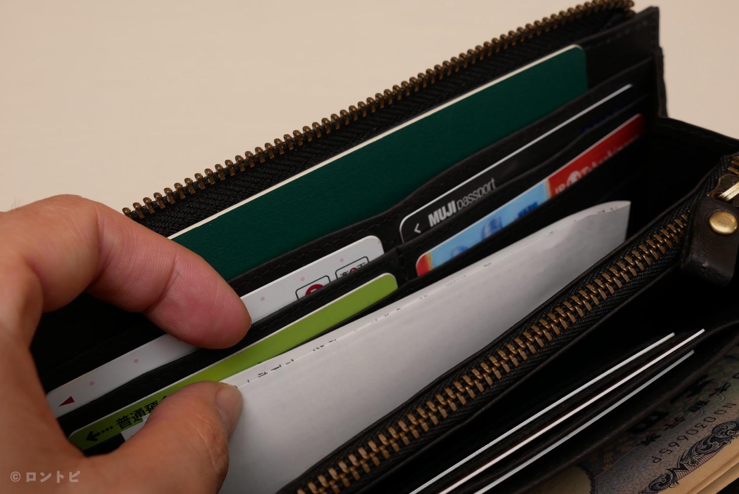 財布 整理整頓