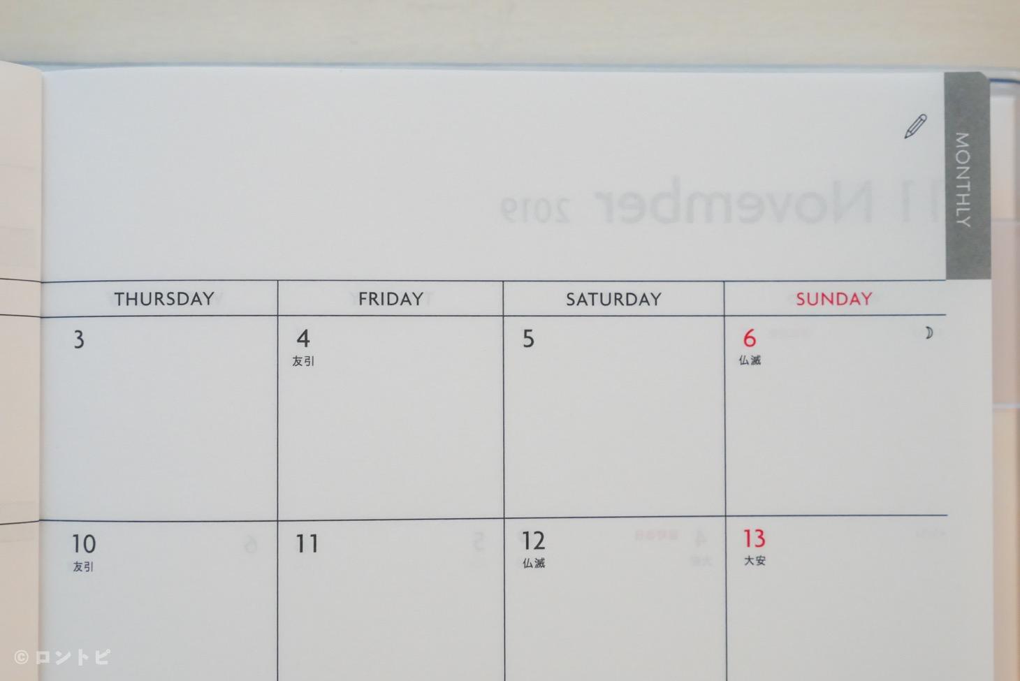 EDiT カレンダー