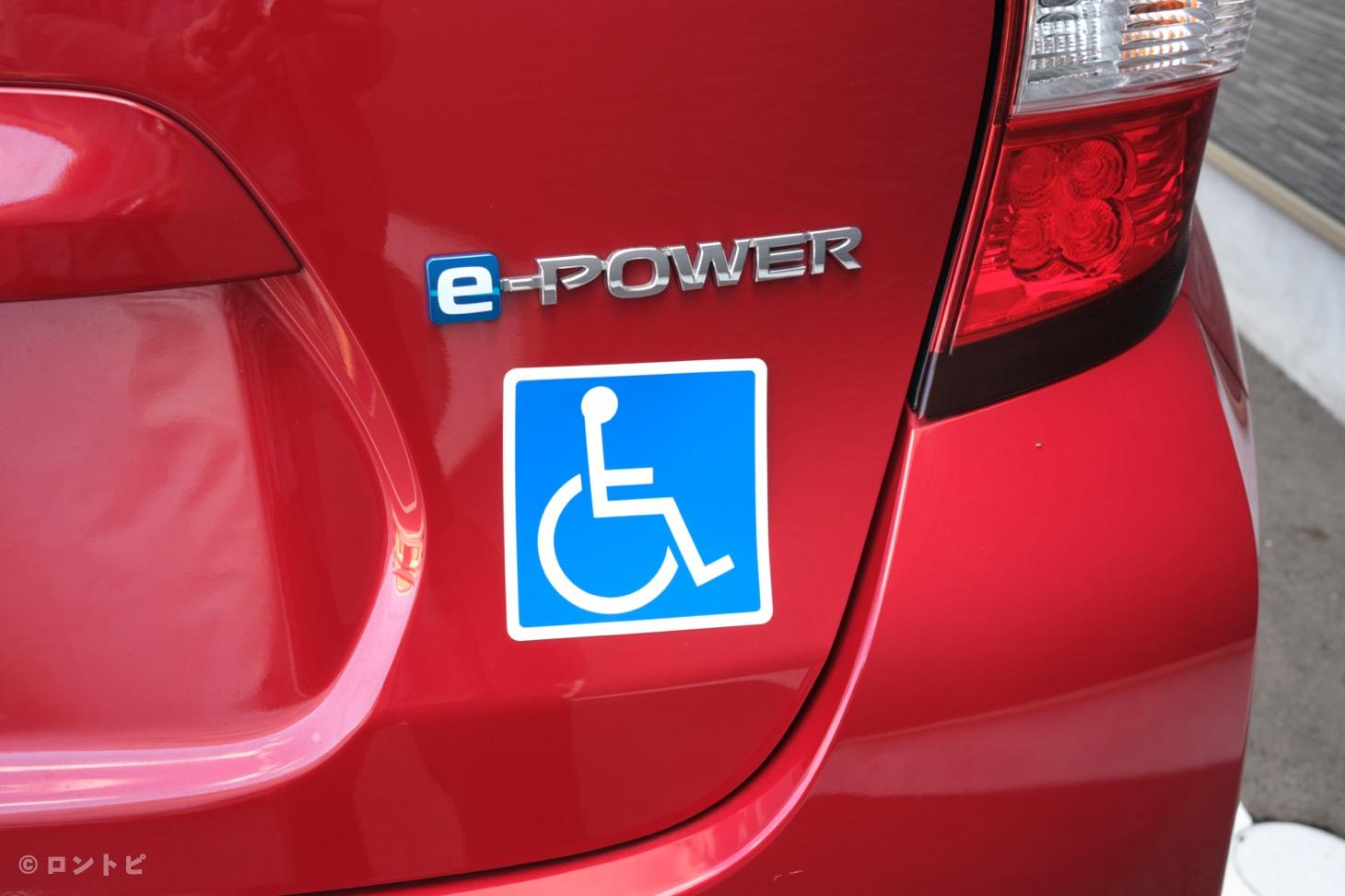 身障者マーク 車