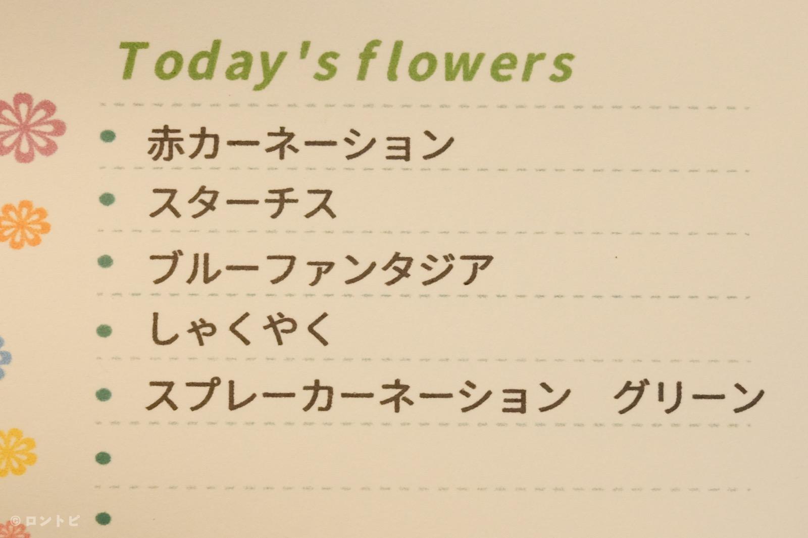 ブルーミーライフ 花の種類