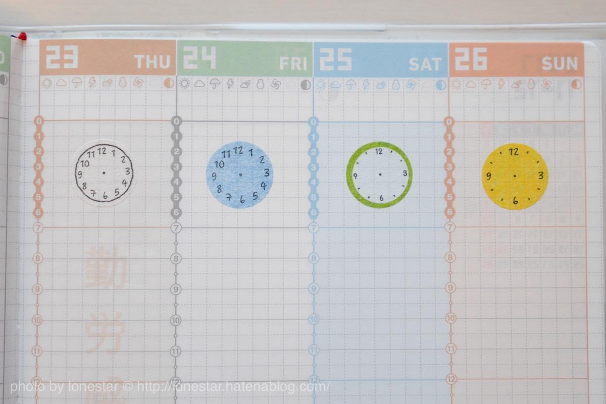ジブン手帳 時計 シール